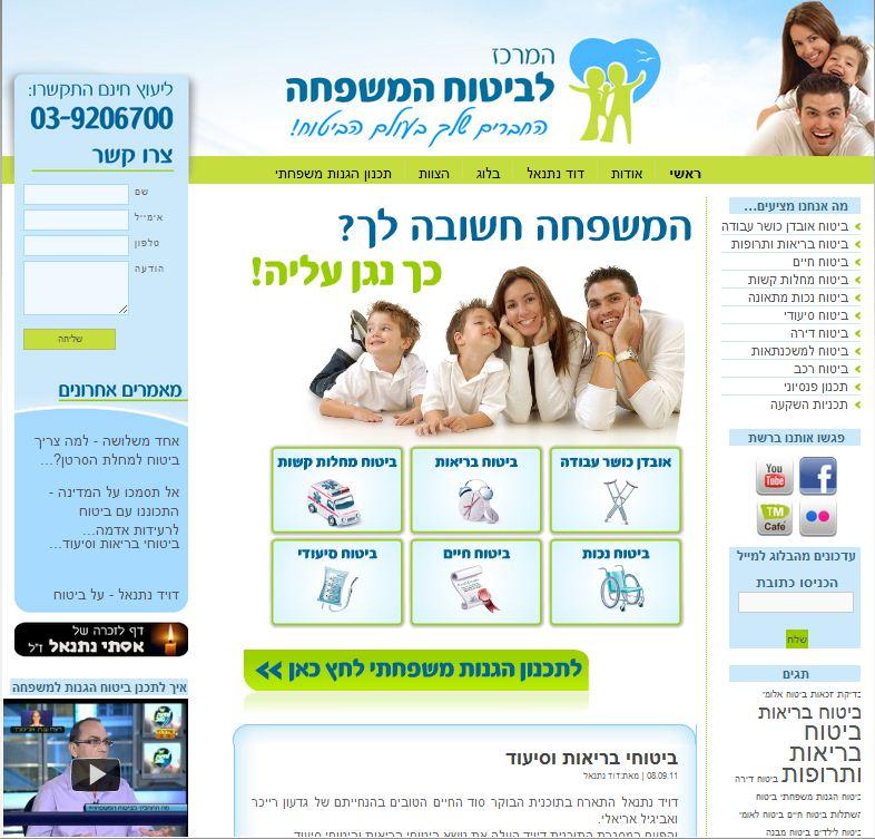 המרכז לביטוח המשפחה