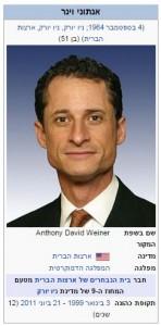 הסיפור של אנתוני ווינר - דוגמא לחשיבות ניהול מוניטין באינטרנט לפוליטיקאים (לחצו להגדלה)