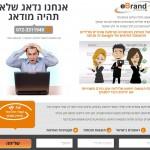eBrand – ניהול מוניטין באינטרנט