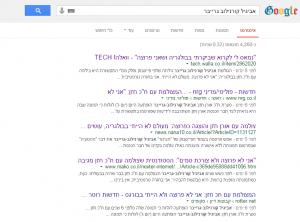 תוצאות חיפוש שמה של גרייבר ב-Google (לחצו להגדלה)