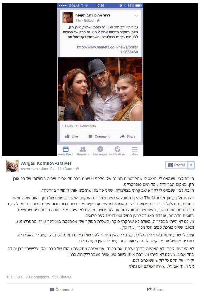 הפוסט שפרסמה גרייבר בפייסבוק עם תמונה וטקסט המציג אותה כפרוצה