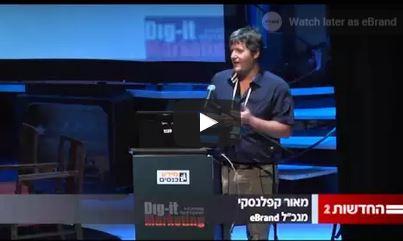 הרצאה על ניהול מוניטין למותגים