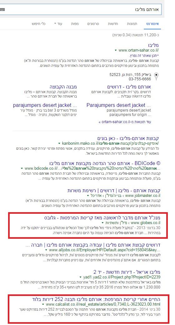 התוצאות של 'אורתם מליבו' ב-Google