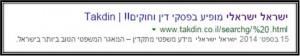 """המחשה של תוצאה מאתר פסק דין ב-Google על שם """"ישראל ישראלי"""""""