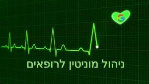 ניהול מוניטין לרופאים