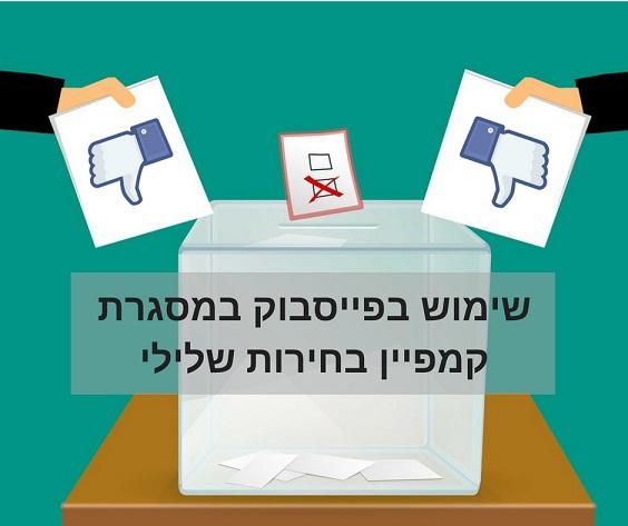 קמפיין בחירות שלילי בפייסבוק