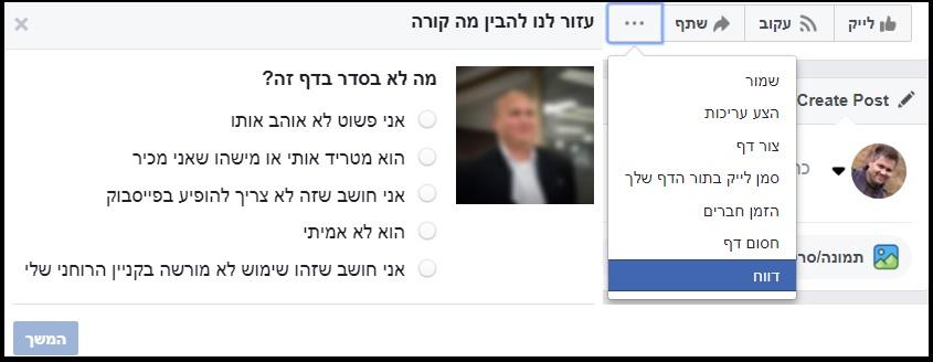דיווח על דף פוגעני בפייסבוק
