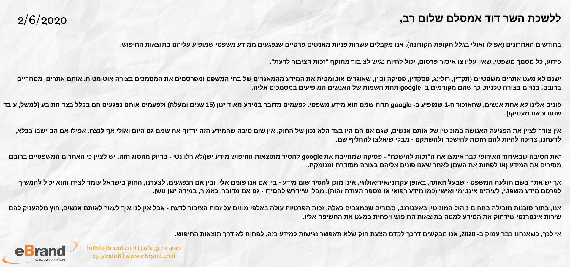 מכתב לשר דוד אמסלם