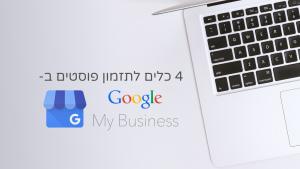ארגז כלים: 4 תוכנות לתזמון פוסטים של Google My Business