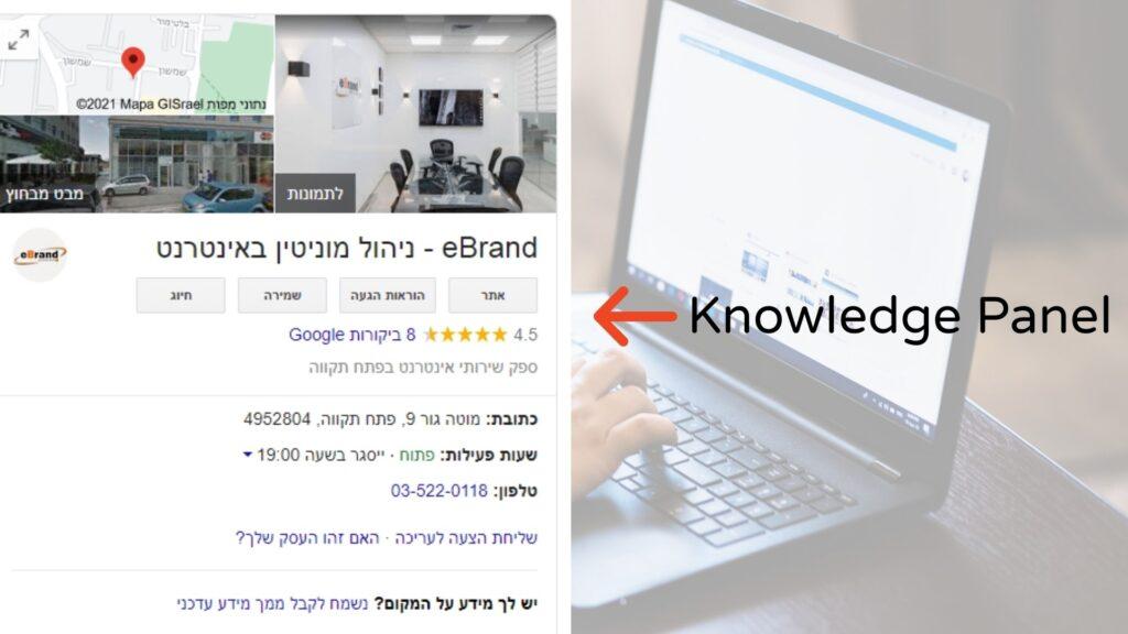 eBrand - Knowledge Panel